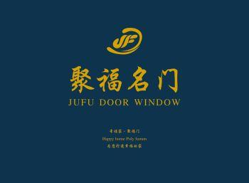 聚福名门-4-8 电子书制作软件