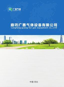 廊坊广惠气体设备有限公司电子画册