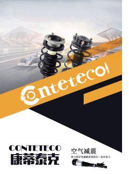 康蒂泰克conteteco-空气减震奔驰系列图册 电子书制作软件