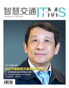 《智慧交通》杂志2015年5月刊