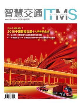 《智慧交通》杂志2017年1-2月刊