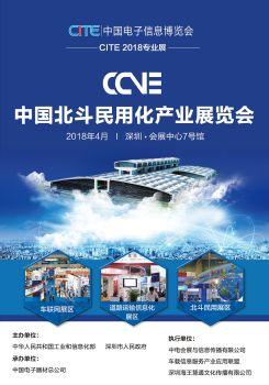 2018中国北斗民用化产业展览会电子刊物