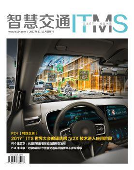 《智慧交通》杂志2017年11-12月双月刊
