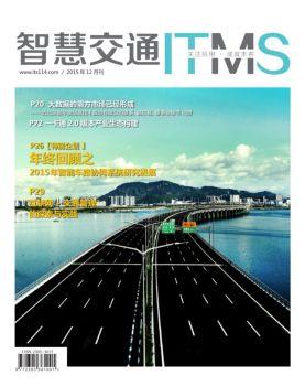 《智慧交通》杂志2015年12月刊
