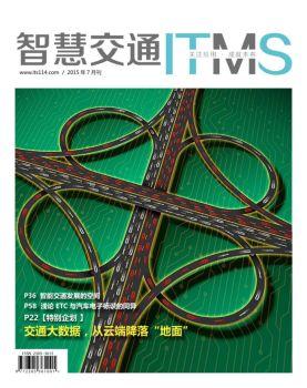 《智慧交通》杂志2015年7月刊