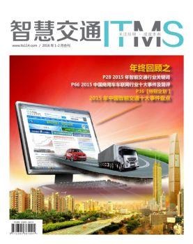 《智慧交通》杂志2016年1-2月合刊