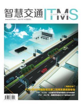 《智慧交通》杂志2017年7-8月双月刊