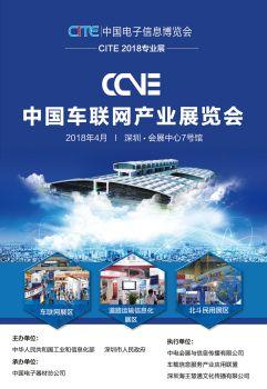 2018中国车联网产业展览会,互动期刊,在线画册阅读发布