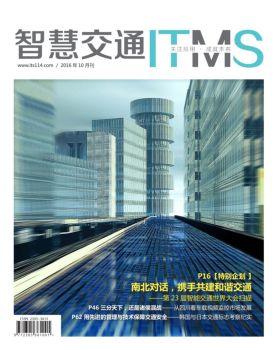 《智慧交通》杂志2016年10月刊