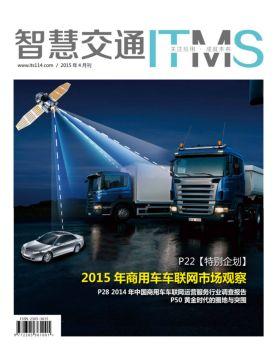 《智慧交通》杂志2015年4月刊