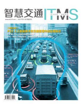 《智慧交通》杂志2017年9-10月双月刊