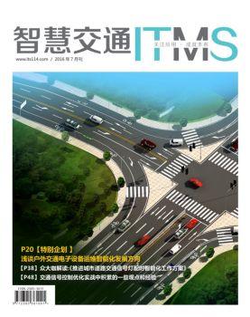 《智慧交通》杂志2016年7月刊