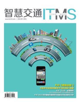 《智慧交通》杂志2016年5月刊