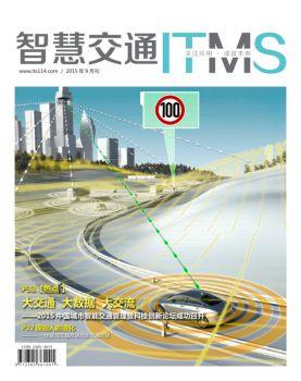 《智慧交通》杂志2015年9月刊