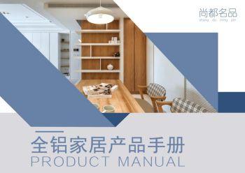 尚都名品产品图册 电子书制作软件