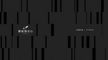 碧桂园-杨浦办公楼项目电子书