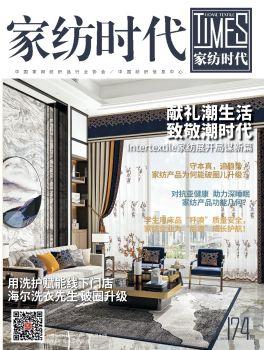 家纺时代2021年2月刊