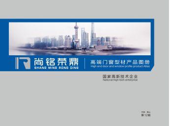尚铭荣鼎铝材 电子书制作软件