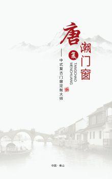 唐潮门窗-中式仿古2020版电子画册