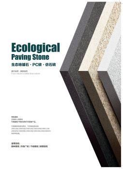 纬度 生态地铺石电子杂志
