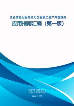 企业信息化服务助力企业复工复产共渡难关应用指南汇编(第一版) 电子书制作软件