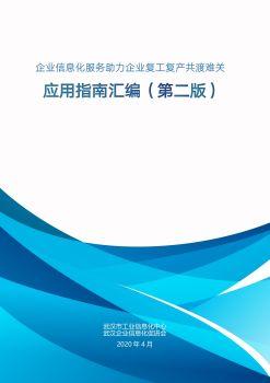 企业信息化服务助力企业复工复产共渡难关应用指南汇编(第二版)电子书