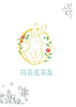 瑪莉蓮萌兔系列產品宣傳冊