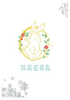 瑪莉蓮萌兔產品宣傳冊