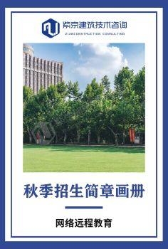 紫京建筑技術咨詢招生簡章畫冊,數字書籍書刊閱讀發布