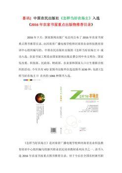 喜讯| 中原农民出版社《怎样当好农场主》入选《2016年农家书屋重点出版物推荐目录》电子宣传册