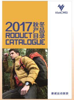 20171101产品目录电子宣传册