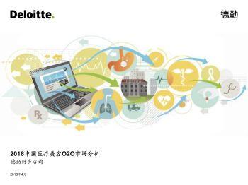 中国医疗美容O2O市场分析 - 20180425电子宣传册