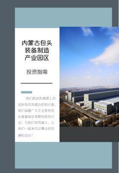 包头装备制造产业园区招商引资投资指南(上)电子刊物