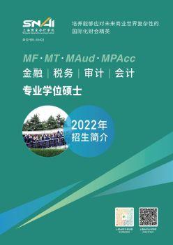 上海国家会计学院2022年硕士研究生招生简介电子宣传册 电子书制作软件