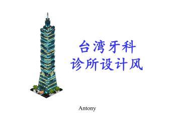 台湾牙科诊所设计风电子书