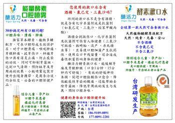 全球第一款可吞食的口腔护理用品电子画册
