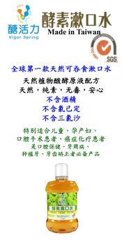 醣活力~漱口水二折頁DM电子宣传册