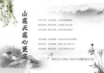 袁滕方诗歌 电子杂志制作平台