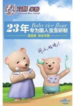 《双熊米粉产品画册》