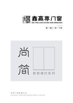 鑫赢尊门窗电子画册