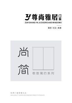 尊尚雅居门窗-2019电子版电子画册