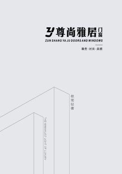 尊尚雅居门窗电子画册