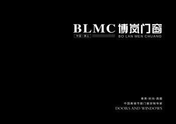 博岚门窗电子画册