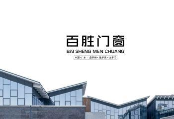 百胜门窗-电子版电子画册