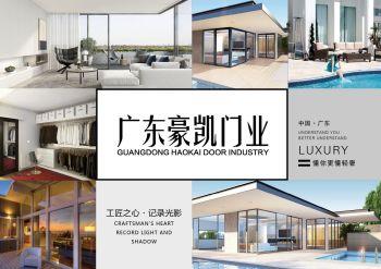 广东豪凯门业电子画册