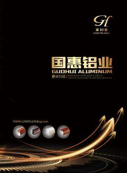 国惠第10期 电子杂志制作软件