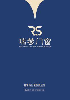 瑞棽門窗-電子版,電子畫冊期刊閱讀發布