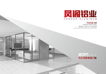 凤阁铝业-2019新电子版,电子画册,在线样本阅读发布