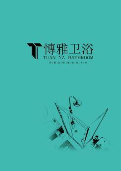 慱雅卫浴 (2021新版)电子画册
