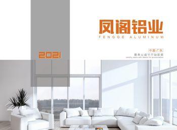 凤阁铝业-2021版电子画册